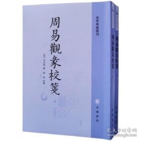 周易观彖校笺(全2册·易学典籍选刊)