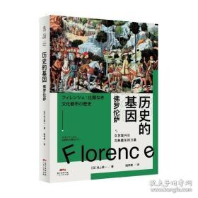正版 未读思想家 历史的基因:佛罗伦萨 [日] 池上俊一 著 姚奕崴 译