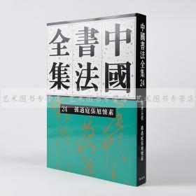 正版 中国书法全集24 中国书法全集(24孙过庭张旭怀素)(精)