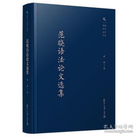 全新图书范晓语法论文选集/复旦中文学术丛刊