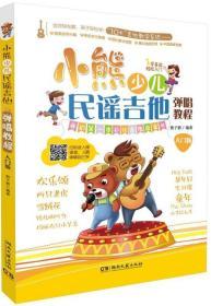 小熊少儿民谣吉他弹唱教程