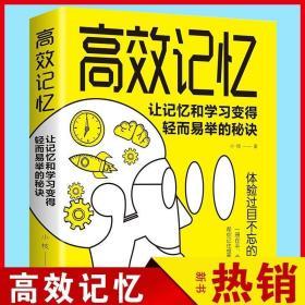 【专区内满5本39元】高效记忆 让记忆和学习变得轻而易举的秘诀 初高中学生 记忆力提升 大脑逻辑思维技巧 记忆力训练书 最强大脑