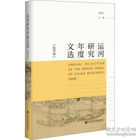 全新图书运河研究年度文选(2018)