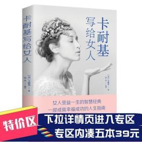 【专区内满5本39元】卡耐基写给女人 适合女人看的书 提高内涵修养思维格局枕边书心灵成功励志气质优雅畅销书 幸福女人修炼的手册