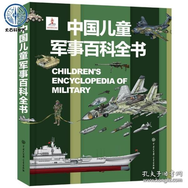 中国儿童军事百科全书
