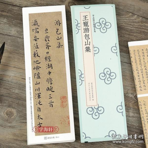 深入精微小楷临摹系列:王宠游包山集