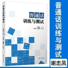 普通话训练与测试