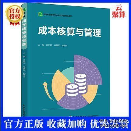 成本核算与管理()