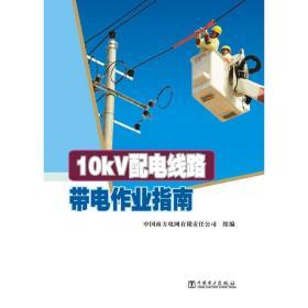 10kV配电线路带电作业指南(附光盘)