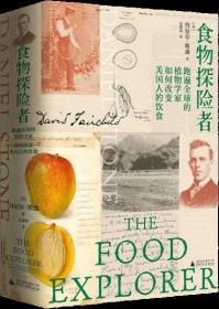 食物探险者:跑遍全球的植物学家如何改变美国人的饮食