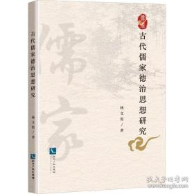 古代儒家德治思想研究