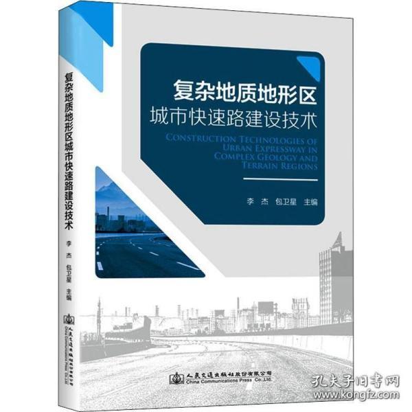 复杂地质地形区城市快速路建设技术