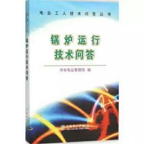 锅炉运行技术问答//电业工人技术问答丛书