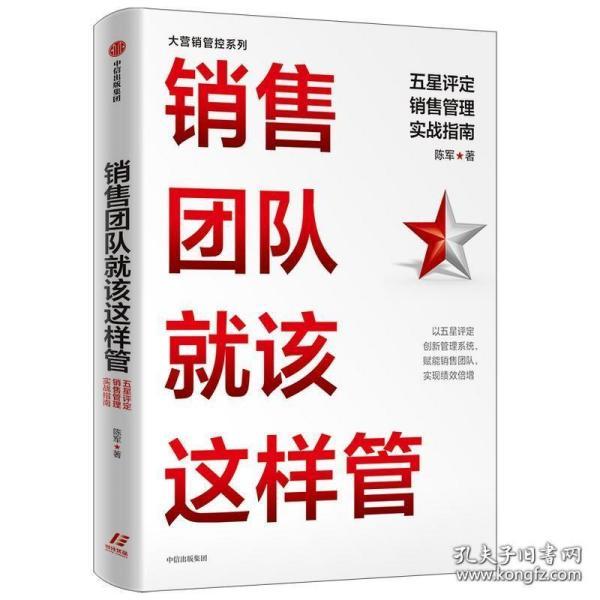 销售团队就该这样管:五星评定销售管理实战指南陈军著人才管理
