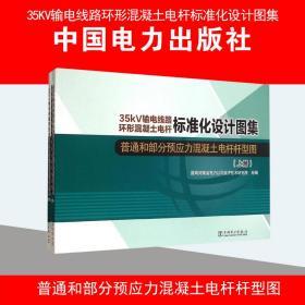 35kV输电线路环形混凝土电杆标准化设计图集(附光盘普通