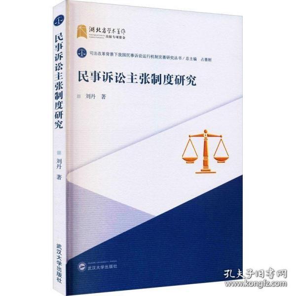 民事诉讼主张制度研究