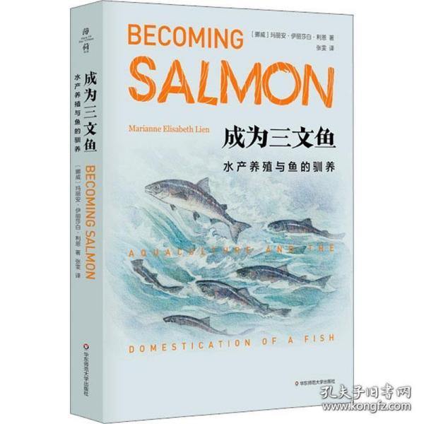 成为三文鱼:水产养殖与鱼的驯养(薄荷实验)