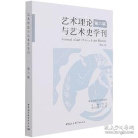 艺术理论与艺术史学刊(第六辑)