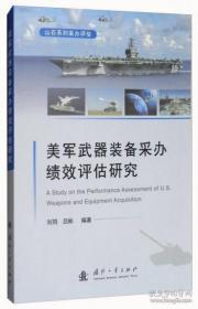 美军武器装备采办绩效评估研究
