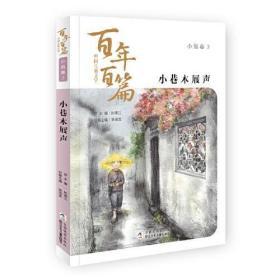 中国儿童文学百年百篇:小说卷3 小巷木屐声