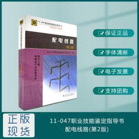 11-047职业技能鉴定指导书职业标准试题库/电力工程线路运行与检