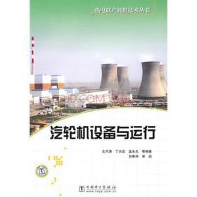 热电联产机组技术丛书 汽轮机设备与运行