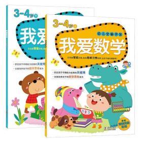 幼儿全脑开发我爱数学3-4岁下 上全套2册 3-4岁儿童益智游戏数学教材幼儿左右脑开发潜能智力开发数学幼小衔接幼升小入学准备书籍