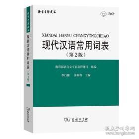 现代汉语常用词表(第2版)