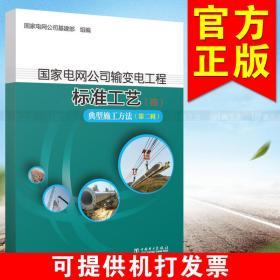 国家电网公司输变电工程标准工艺.4,典型施工方法.第2辑