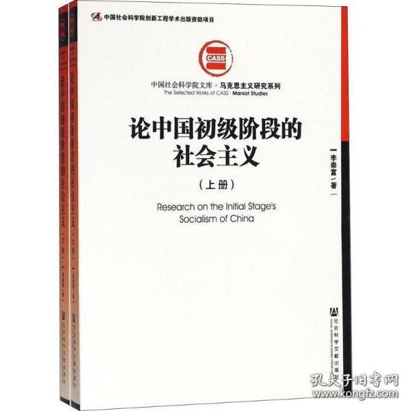 论中国初级阶段的社会主义(套装全2册)