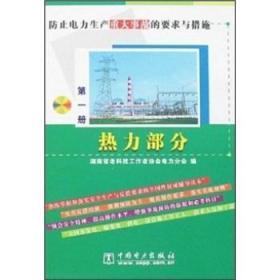 防止电力生产重大事故的要求与措施(第一册热力部分)