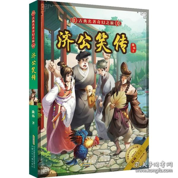 古典名著奇幻之旅·济公笑传