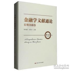 金融学文献通论·宏观金融卷(第二版)