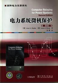 电力系统微机保护 (第2版)