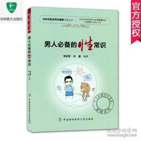 正版 男人的性常识 两性健康医学书籍 男子性疾病基础教程 男子临床常用诊疗技术手册 男性常见病家庭医生指南
