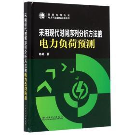 采用现代时间序列分析方法的电力负荷预测(精)