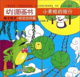 小青蛙的旅行