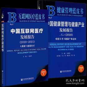 互联网医疗蓝皮书:中国互联网医疗发展报告(2020-2021)