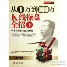 全新图书从1万到100万K线操盘全招(下)