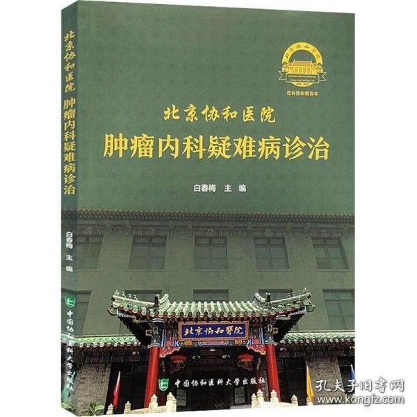 北京协和医院肿瘤内科疑难病诊治