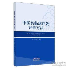 中医药临床疗效评价方法