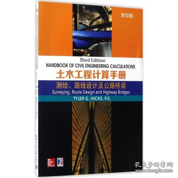 土木工程计算手册:测绘、路线设计及公路桥梁(影印版)