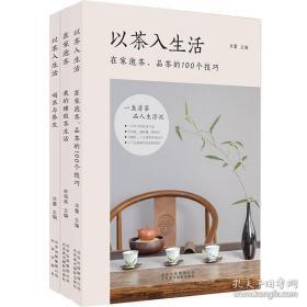 正版 【组套三本】以茶入生活 -喝茶与养生 以茶入生活:在家泡茶、品茶的100个技巧 在家泡茶-我的雅致茶生活 茶疗养生小百科