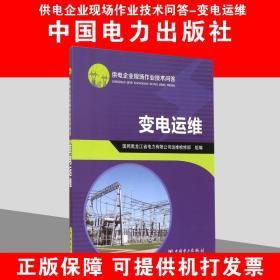 供电企业现场作业技术问答 变电运维