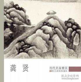 历代名家册页:龚贤