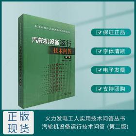 汽轮机设备运行技术问答(第二版)火力发电工人实用技术问答丛书