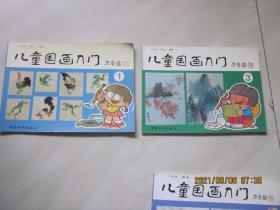 儿童国画入门 [1 3]