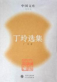(平)中国文库第二辑·文学类:丁玲选集