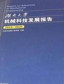 (精)湖南大学机械科技发展报告:2010-2020