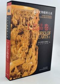 北京文物精粹大系.工艺品卷.下:[中英文本]